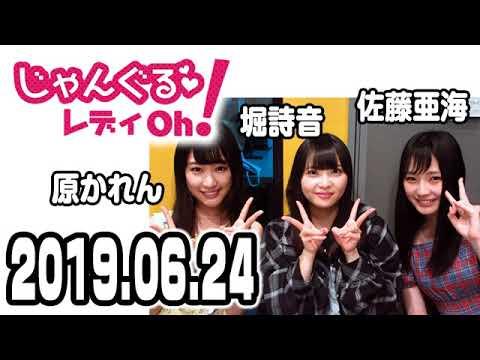 NMB48のじゃんぐる レディOh! 20190624