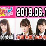【動画/実況】NMB48のTEPPENラジオ 20190611