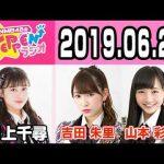 【動画/実況】NMB48のTEPPENラジオ 20190625