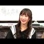 NMB48のしゃべくりアワー 20190715