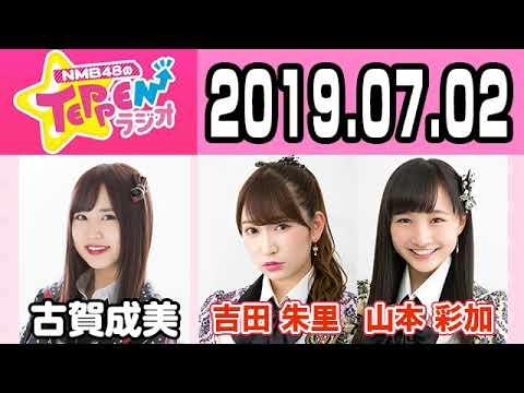 【動画/実況】NMB48のTEPPENラジオ 20190702