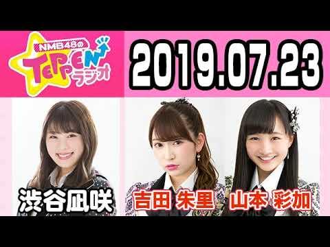 【動画/実況】NMB48のTEPPENラジオ 20190723