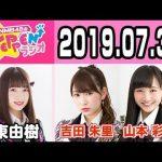 【動画/実況】NMB48のTEPPENラジオ 20190730