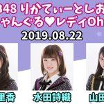 NMB48のじゃんぐる レディOh! 20190822