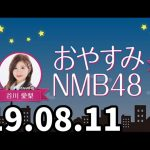 おやすみNMB48 20190811