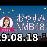 おやすみNMB48 20190818