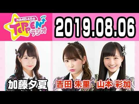 【動画/実況】NMB48のTEPPENラジオ 20190807