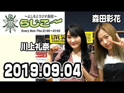 よしもとラジオ高校〜らじこー 20190904