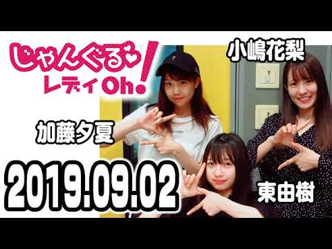 NMB48のじゃんぐる レディOh! 20190902