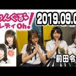 NMB48のじゃんぐる レディOh! 20190905