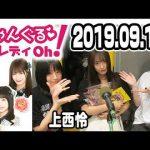 NMB48のじゃんぐる レディOh! 20190912