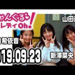 NMB48のじゃんぐる レディOh! 20190923
