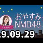 おやすみNMB48 20190929