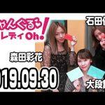 【動画/実況】NMB48のじゃんぐる レディOh! 20190930
