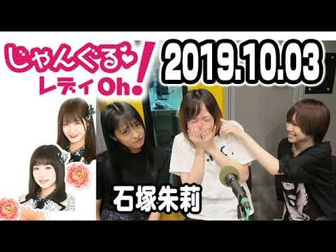 NMB48のじゃんぐる レディOh! 20191003