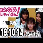 NMB48のじゃんぐる レディOh! 20191014
