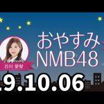 おやすみNMB48 20191006