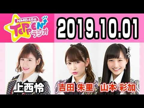 【動画/実況】NMB48のTEPPENラジオ 20191001
