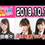 【動画/実況】NMB48のTEPPENラジオ 20191015