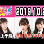 【動画/実況】NMB48のTEPPENラジオ 20191022