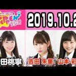 【動画/実況】NMB48のTEPPENラジオ 20191029