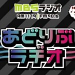 NMB48 山本彩加のラジオ至上主義(あどりぶラヂオ20191105内コーナー)