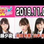 【動画/実況】NMB48のTEPPENラジオ 20191105