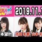 【動画/実況】NMB48のTEPPENラジオ 20191112
