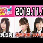 【動画/実況】NMB48のTEPPENラジオ 20191119