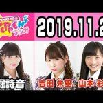 【動画/実況】NMB48のTEPPENラジオ 20191126