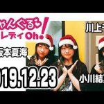 NMB48のじゃんぐる レディOh! 20191223