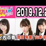 【動画/実況】NMB48のTEPPENラジオ 20191224