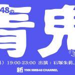 新YNN NMB48の「青鬼」実況プレイ