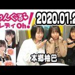 NMB48のじゃんぐる レディOh! 20200123