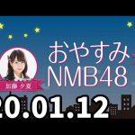 おやすみNMB48 20200112