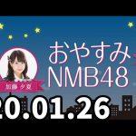 おやすみNMB48 20200126