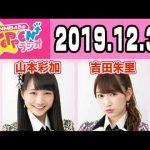 【動画/実況】NMB48のTEPPENラジオ 20191231