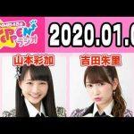 【動画/実況】NMB48のTEPPENラジオ 20200107