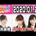 【動画/実況】NMB48のTEPPENラジオ 20200121