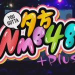 【動画/実況】夕方NMB48+ 20200109