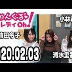 NMB48のじゃんぐる レディOh! 20200203
