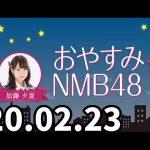 おやすみNMB48 20200223