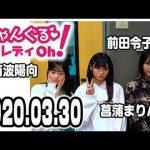 NMB48のじゃんぐる レディOh! 20200330