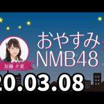 おやすみNMB48 20200308