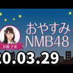 おやすみNMB48 20200329