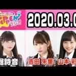 【動画/実況】NMB48のTEPPENラジオ 20200303