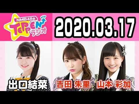 【動画/実況】NMB48のTEPPENラジオ 20200317