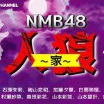 新YNN NMB48人狼 ~家~