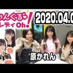NMB48のじゃんぐる レディOh! 20200402