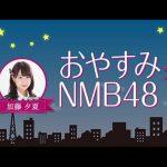 おやすみNMB48 20200419
